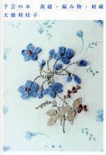 [해외]手藝の本 裁縫.編み物.刺繡