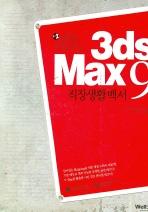 3DS MAX 9.0 직장생활백서(1+2 인테리어 디자이너의 업무혁신을 위한)(CD1장포함)