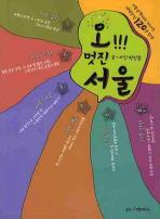 오 멋진 서울