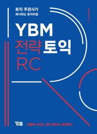 YBM 전략토익 RC