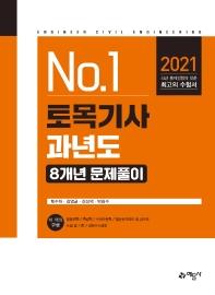 토목기사 과년도 8개년 문제풀이(2021)(No.1)(9판)