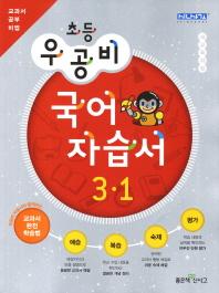국어 3-1 자습서(2012)
