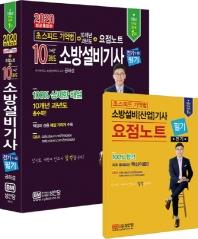 10개년 과년도 소방설비기사 전기 1-10 필기(2020)(개정판)