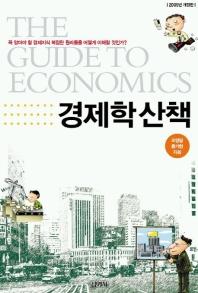 경제학 산책(2005)(개정판)