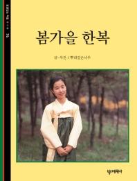 봄가을 한복(빛깔있는 책들 76)