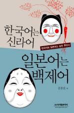 한국어는 신라어 일본어는 백제어