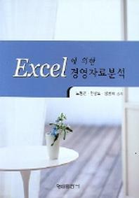 EXCEL에 의한 경영자료분석(CD 포함)