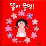 똥이 풍덩(여자)(비룡소 아기 그림책 2)
