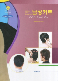 남성커트(CD1장포함)(양장본 HardCover)