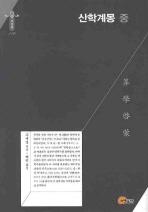 산학계몽 (중)(한국학술진흥재 학술명저번역총서 : 동양편 116)