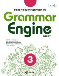 Grammar Engine. 3(교사용)(CD1장포함)