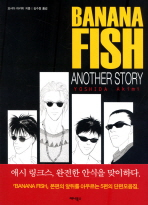 BANANA FISH(바나나피시) ANOTHER STORY