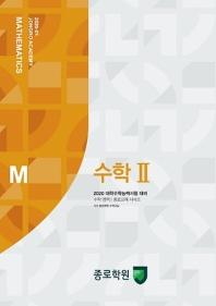 고등 수학2(2019)