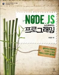 Node.Js 노드제이에스 프로그래밍(에이콘 웹 프로페셔널 시리즈 43)