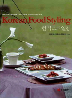 KOREAN FOOD STYLING(한식 스타일링)