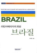 라틴아메리카의 희망 브라질(미래에셋 글로벌경제총서 09)