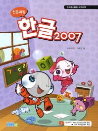 한글2007(전문과정)