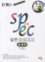 스펙실전모의고사(회계학)(2011) #