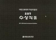 대한건축학회 학생작품전(2017)