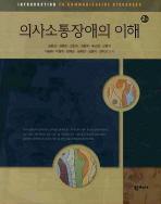 의사소통장애의 이해(2판)