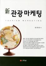 관광 마케팅(신)