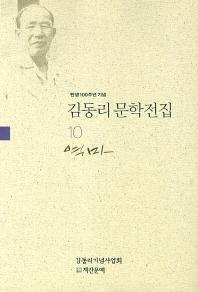 김동리 문학전집. 10: 역마(탄생 100주년 기념)