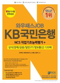 KB국민은행 NCS 직업기초능력평가+상식(경제/금융/일반/IT/정보통신) 120제(와우패스JOB)