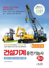 건설기계운전기능사 필기(굴삭기, 기중기, 로더, 롤러 공통)(2021)