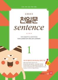 초등코치 천일문 Sentence. 1(세이펜 적용)(CD1장포함)