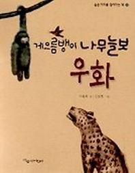 게으름뱅이 나무늘보 우화(숨은 의미를 찾아가는 책 2)