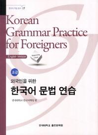 외국인을 위한 한국어 문법 연습: 초급(한국어 학습 총서 7)(Paperback)