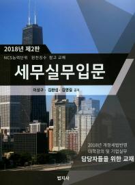 세무실무입문(2018)(2판)