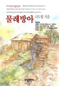 물레방아(베스트셀러한국문학선 6)