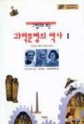 과학문명의 역사 1(그림으로보는)(교양과학시리즈 3)