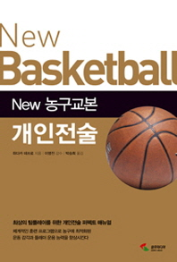농구교본 개인전술