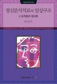 정신분석 치료의 임상구조. 2: 도착증과 정신증(정신분석 세미나 21)
