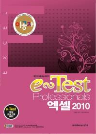 e-Test Professionals 엑셀 2010(이공자)