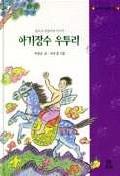 아기장수 우투리(옛이야기보따리)