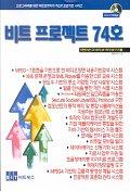 비트프로젝트 74호(CD-ROM 1장 포함)