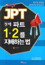 JPT청해 파트 1 2를 지배하는 법(TAPE 3개포함)
