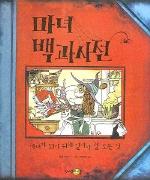 마녀 백과사전