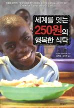 세계를 잇는 250원의 행복한 식탁(SOCIAL SHIFT SERIES 9)