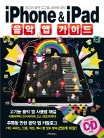 IPHONE IPAD 음악 앱 가이드(CD1장포함)