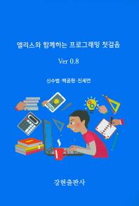 앨리스와 함께하는 프로그래밍 첫걸음 Ver 0.8