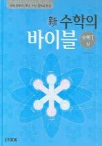 수학 1(상) (2007)(신 수학의 바이블)