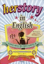 HERSTORY IN ENGLISH(MP3CD1장포함)