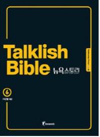 Talklish Bible 뉴욕스토리. 6: Relationship Period