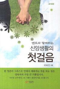 신앙생활의 첫걸음(멘토와 함께하는)