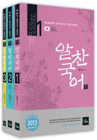 국어 세트(2013)(알찬)(전3권) #★전3권 중 제2권만 낱권판매★