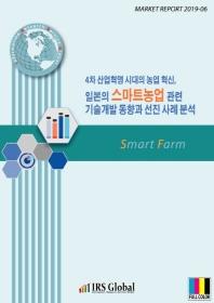 4차 산업혁명 시대의 농업 혁신, 일본의 스마트농업 관련 기술개발 동향과 선진 사례 분석(Market Report 2
